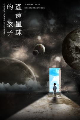 遥远星球的孩子( 2011 )