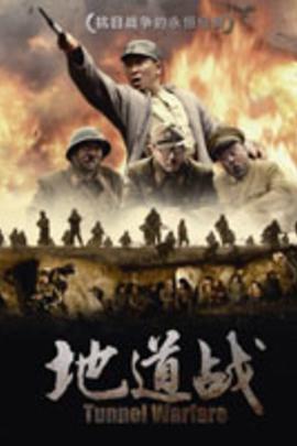 地道战( 2010 )