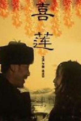 喜莲( 1996 )