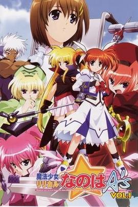 魔法少女奈叶A's( 2005 )