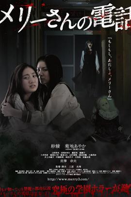玛丽的电话( 2011 )