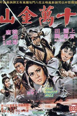 十万金山( 1971 )