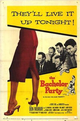 单身派对( 1957 )