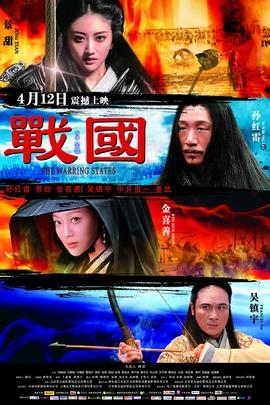 战国( 2011 )