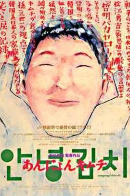 再见,泡菜( 1999 )