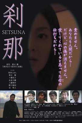 刹那( 2011 )