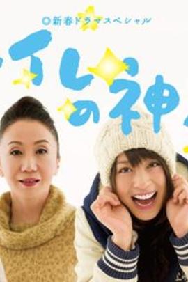 厕所女神( 2011 )