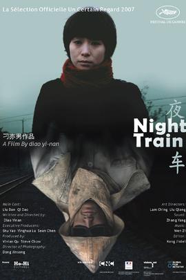 夜车( 2007 )