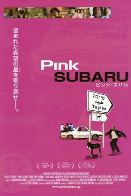 粉红斯巴鲁( 2009 )