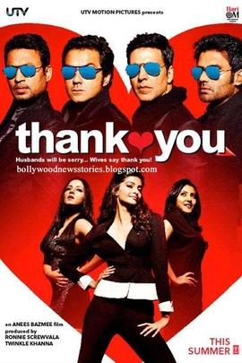 谢谢你( 2011 )