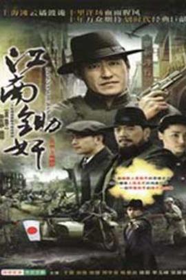 虎穴锄奸( 2010 )
