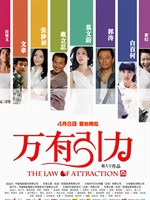 万有引力The Law Of Attraction (2011)
