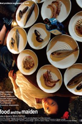 饭与少女( 2011 )