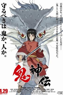 鬼神传( 2011 )