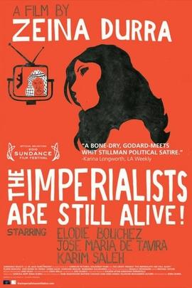 帝国主义永存