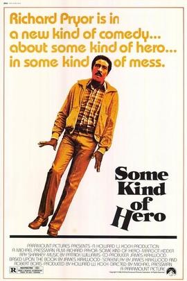 一些英雄( 1982 )
