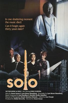 独奏( 1990 )