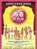 青春啦啦队/Young at Heart: Grandma Cheerleaders(2009)