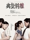 与爱别离/Revenge of the factory woman(2011)