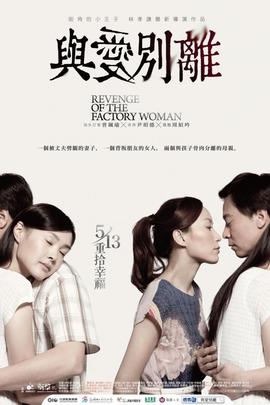 与爱别离( 2011 )