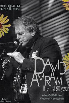 大卫·阿姆兰的八十年