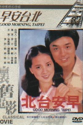 早安台北( 1979 )