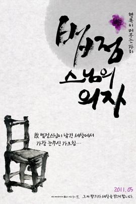 法净僧人的椅子( 2011 )
