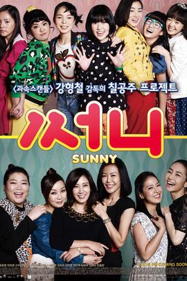 阳光姐妹淘( 2011 )