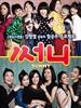 阳光姐妹淘 Sunny(2011)