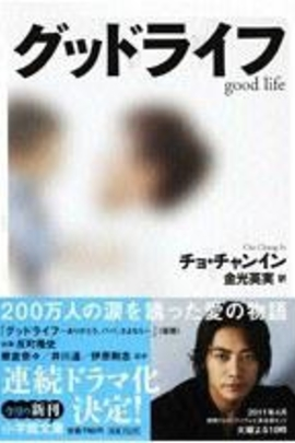 Goodbye Life~谢谢,爸爸。再见~( 2011 )