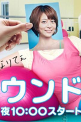 减肥反弹( 2011 )