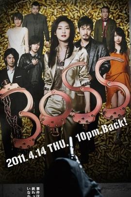 老大2( 2011 )
