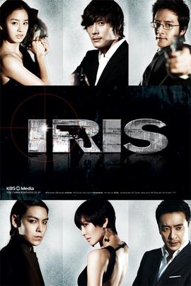 IRIS电影版( 2010 )