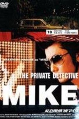 私家侦探 滨MIKE