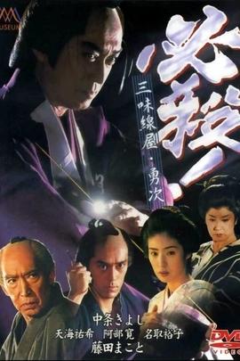 必杀!三味线屋勇次( 1999 )