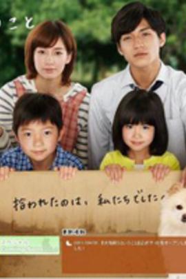 所谓养狗~Sky与我家的180天~( 2011 )