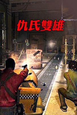 仇氏双雄( 1975 )