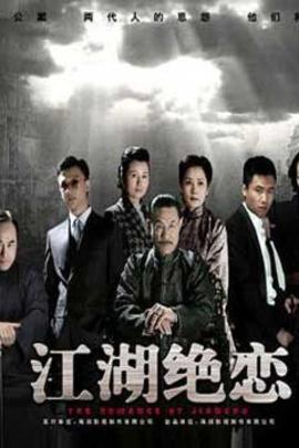 江湖绝恋( 2010 )