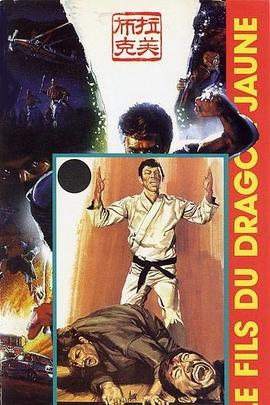 血性男儿( 1974 )