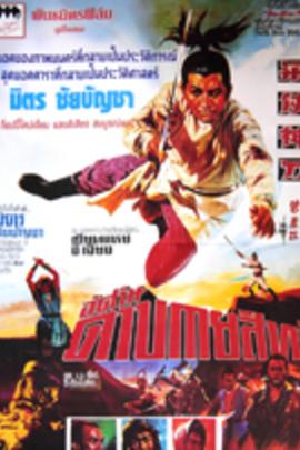 飞侠神刀( 1971 )