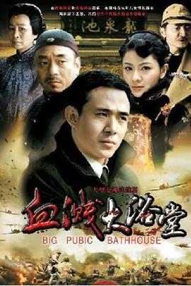 大浴堂( 2010 )