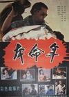 本命年/Black Snow(1990)