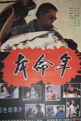 本命年( 1990 )