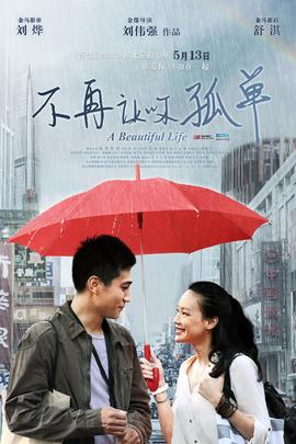 不再让你孤单( 2011 )