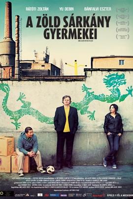 绿龙之子( 2010 )