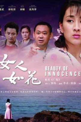 女人如花( 2011 )