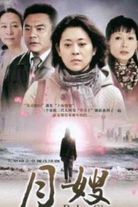 月嫂( 2011 )