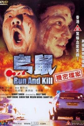 乌鼠机密档案( 1993 )