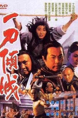 一刀倾城( 1993 )