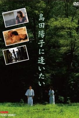 想见到岛田阳子( 2010 )